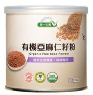 【統一生機】有機亞麻仁籽粉200g/罐