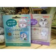 全新絕版 好想兔 健保卡 + 乖寶寶鄉民證  ICASH 2.0