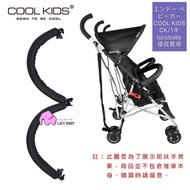 雙人扶手,moov雙人扶手,傘車扶手嬰兒推車扶手兒童推車前扶手傘車圍欄推車圍欄,moov