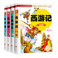 Four Masterpiece Books A Set Children's Students' Youth Edition 1-3 Extracurricular Books Must-read Storybook Phonetic Version