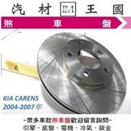 【LM汽材王國】 煞車 碟盤 KIA CARENS 2004-2007年 煞車盤 剎車盤 劃線 通風 KIA 起亞