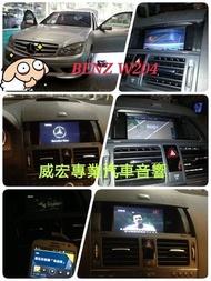 威宏專業汽車音響--改 BENZ W204 專用觸控螢幕 DVD主機. 支援導航.數位.倒車.等