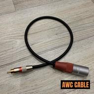 AWC <阿偉音源> RCA 公 轉 XLR 公 低噪音 手工 轉接線