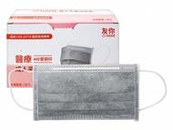 台灣康匠~友你 成人平面活性碳醫用口罩50入(醫療用口罩)MD雙鋼印