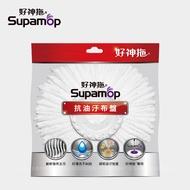 【好神拖Supamop】專用抗油汙布盤1入