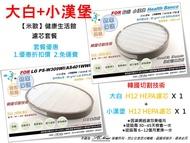 【米歐 HEPA 濾心】套餐 適用 LG 大白 PS-W309WI AS401WWK1 + 小漢堡 HB-R1BF2025 空氣清淨機