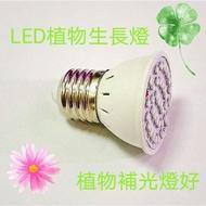#植物 生長 燈#36顆3528高亮LED晶片植物生長燈3W E27燈頭植物生長燈蔬菜植物燈多肉植物生長補光家用#