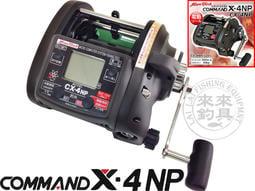 【來來釣具量販店】Miya Epoch COMMAND X-4NP CX-4NP 電動捲線器