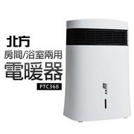 【NORTHERN北方】房間/浴室兩用電暖器(PTC368)