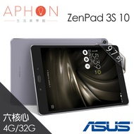 【Aphon生活美學館】ASUS ZenPad 3S 10 Z500KL 9.7吋 LTE 六核心 平板電腦-送保貼+指觸筆+立架