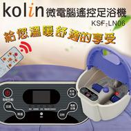 【歌林】9公升微電腦電動足浴機/泡腳機/舒緩/孝親KSF-LN06 保固免運