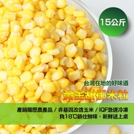 黃金冷凍甜玉米粒 / 15公斤(散裝)(±5%) / 安全無農藥殘留 / 冷凍玉米粒