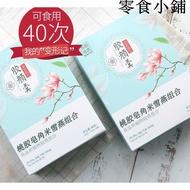 【2盒40次量】桃膠皂角米雪燕組合 雲南皂角米 雪燕 天然野生桃膠