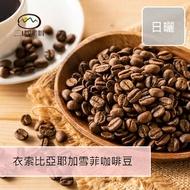 【三山咖啡】衣索比亞耶加雪菲咖啡豆/日曬/淺中烘焙 (半磅230G)