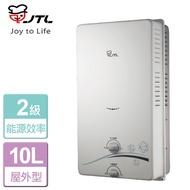 【喜特麗】屋外RF式熱水器10公升 (JT-H1012)