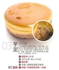 【山田村一】生乳酪 芋泥