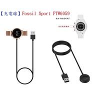 【充電線】Fossil Sport FTW6059 智慧 智能 手錶 磁吸 充電器 電源線
