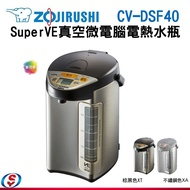 【信源電器】4公升 ZOJIRUSHI 象印 日本製 SUPER VE超級真空保溫熱水瓶 CVDSF40/CV-DSF40
