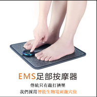 【台灣現貨免運】新款家用智能足部按摩器緩解疲勞 足療機足部脈沖按摩器電動腳底按摩腳墊美腿器