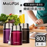 【MoliFun魔力坊】316不鏽鋼輕量真空保鮮保溫悶燒罐悶燒杯800ml(買1送1)