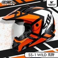 贈好禮 SOL安全帽 SS-1 荒野 黑白橘 SS1 越野帽 全罩帽 複合式安全帽 雙D扣 耀瑪騎士機車部品