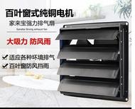 通風扇16寸排風扇強力排氣扇廚房油煙窗式大功率工業抽風機通風扇百葉窗220v 創時代