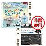 (非醫療用)成人|兒童 「獨立包裝」四層活性碳口罩
