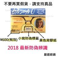 #嚴選眼鏡 日本製透明 矽膠鼻墊 藍標標準型 增高防滑 鼻低塌及歐美名牌鏡架的救星 鼻貼 鼻托 鼻墊