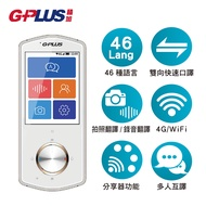 【G-PLUS】二代速譯通4G/WiFi雙向智能翻譯機-白(可插SIM卡成為分享器)