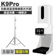 (現貨+保固1年) K9 Pro 自動測溫酒精噴霧洗手器 (含腳架)