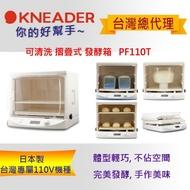 【日本KNEADER】可清洗摺疊式發酵箱(PF110T)