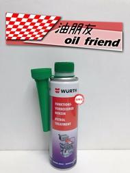 -油朋友- WURTH 福士 公司貨 高效能汽油提升劑 汽油精 PETROL TREATMENT 300ml