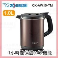 日本原裝象印 電熱水、快煮壺 1.0L 1小時能保溫90℃機能 CK-AW10-TM