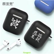 AirPods耳機保護套鬼滅之刃/炭治郎鬼滅iphone11PRO蘋果XS MAX動漫手機殼華為8plus