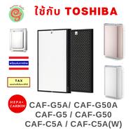 แผ่นกรองสำหรับเครื่องฟอกอากาศ Toshiba รุ่น CAF-G50(P)A, CAF-G50(S)A, CAF-G50, CAF-G50A CAF-G5, CAF-G5A CAF-C5A CAF-C5A(W) ครบชุด ทั้งไส้กรอง HEPA filter และ Carbon filter