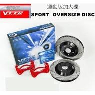 LDS VTTR 制動王 加大碟 煞車碟盤 加大碟盤 加大煞車 煞車碟盤 303 330 286 畫線 C型轉接座 國產