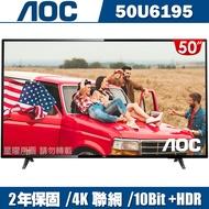 美國AOC 50吋4K HDR液晶顯示器+視訊盒50U6195