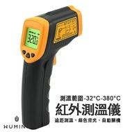 紅外線 手持 溫度計 測油溫 測水溫 測溫儀 電子溫度計 測溫槍 精準 感應式 非接觸式 『無名』 N07115