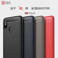 輕薄拉絲紋手機殼 小米 小米MAX3 碳纖維手機保護殼 散熱減震手機套