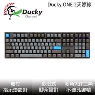 Ducky One 2 Skyline 天際線 機械式鍵盤(青軸/紅軸/青軸)