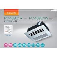 Panasonic 國際牌陶瓷加熱浴室換氣暖風乾燥機  FV-40BD1R 110V FV-40BD1W