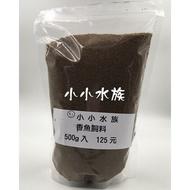 【亮亮水族】水產飼料/香魚飼料500g入(0號/1號)~$125(適小型魚種)(魚菜共生專用飼料)