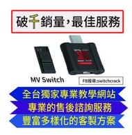 現貨!價格最低 ! ! Switch 破解 改機 SX Pro OS Core Lite NS sxpro 破解