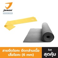 โปรโมชั่น JASON ยางยืดออกกำลังกาย ยางโยคะ รุ่น LATEX BAND JS0570 1200x100 mm. + เสื่อโยคะ 6 mm BODY BALANCE ราคาถูก เสื่อโยคะ เสื่อ เสื่อโยคะ ราคา เสื่อโยคะ ยางพารา