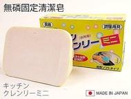 BO雜貨【SV3227】日本製 無磷固定清潔皂 洗碗 肥皂 洗碗精 廚房清潔 流理台清潔