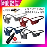 AFTERSHOKZ AEROPEX AS800【贈運動水壺】 骨傳導藍牙運動耳機 骨傳導 藍芽耳機 藍芽耳機