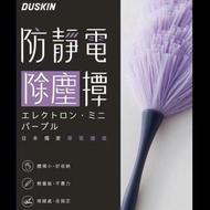 [年終大掃除]Duskin 樂清 防靜電除塵撢