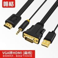 现货❀唯格 VGA轉HDMI公對公轉換線 帶音頻帶供電轉接線 vga to hdmi線
