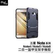 三星 Note系列 二合一盔甲支架手機殼 適用Note4 Note5 Note8 保護殼 保護套 防摔殼