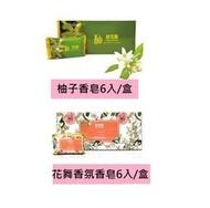 芙玉寶 花舞香氛潔膚皂/柚子香皂85g±5gx(6入裝)